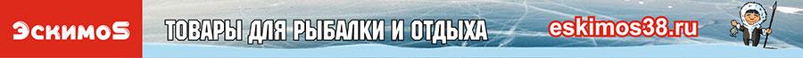 Эскимос